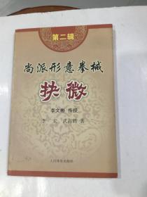 尚派形意拳械抉微(第2辑).