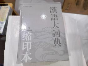 《汉语大词典》(缩印本)下     16开精装   就一本下册让150元