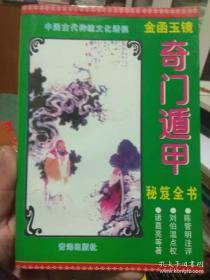 金函玉镜奇门遁甲秘笈全书 全一册 诸葛亮  中州古籍出版社