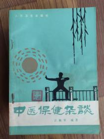 中医保健杂谈 * 汪佩琴  人民卫生出版社