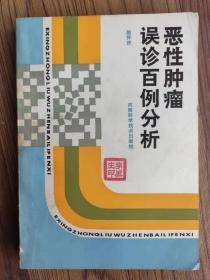 恶性肿瘤误诊百例分析  赵怀庆   河南科学技术出版社