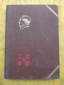 工作与学习 日记本(五十年代)