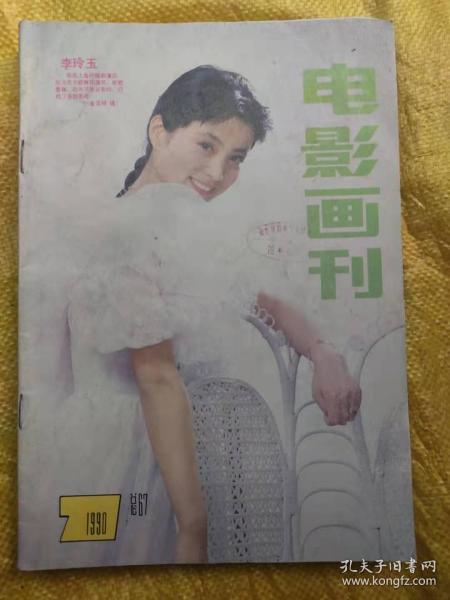 电影画刊 1990年第7期