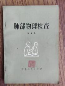肺部物理检查 *  张诚笃   河北人民出版社