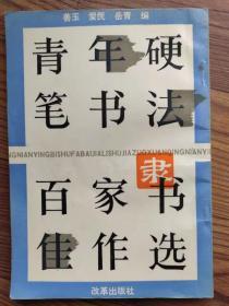 青年硬笔书法百家隶书佳作选 *