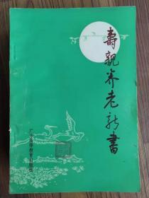 寿亲养老新书*  陈真  广东高等教育出版社