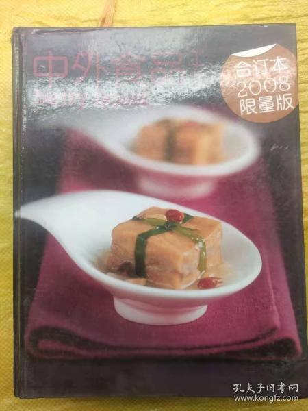 中外食品工业 (合订本2008限量版) 大16开精装