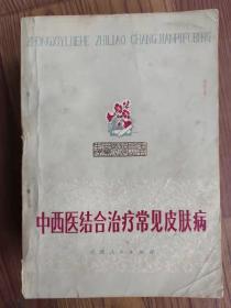中西医结合治疗常见皮肤病 * 天津市南开医院皮肤科 编  天津人民出版社