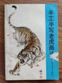 半工半写老虎画法 牛德光  山东美术出版社