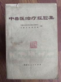 中兽医治疗经验集 内蒙古人民出版社