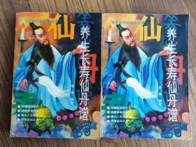 养生长寿仙丹谱上下  黄魂 著  广西民族出版社