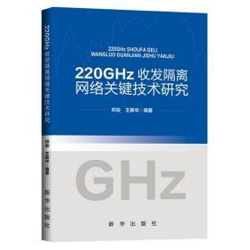 220GHz收发隔离网络关键技术研究