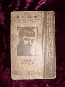 稀见劳伦斯名著—骑马而去的妇人(良友图书公司初版初印非馆藏,仅印1500册)