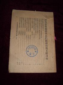 国图新善本—讨伐叛党祸国殃民的阎锡山冯玉祥