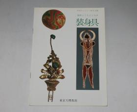 天理博物馆第51回特展—亚洲各地服饰展(黑白图73幅)