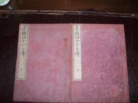 日本的水浒传—赤穗四十七士传(原装初印2册全,精写刻无训点)