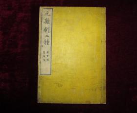 元曲唯一木活字排印本—元杂剧二种1册全