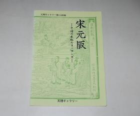 天理图书馆宋元版特展―中国古代出版业的文艺复兴(宋元版书影43幅)