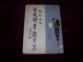 中国妇女与文学(北新书局初版初印,版权页作者钤印完整)