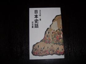 日本史话--近古篇