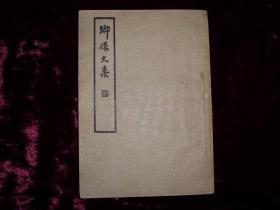 民国首次排印张岱名著—琅寰文集(上海杂志公司蛇纹封面特印本)