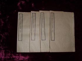 版本学必读—四库备要书目提要4册全(完美品相,附1974年上海古籍书店发票)