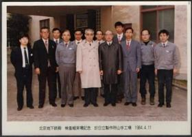 1984年长春客车工厂北京地铁访问团参观日本日立制作所山手工场合影(老照片)