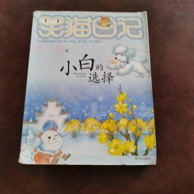 小白的选择-笑猫日记:笑猫日记14