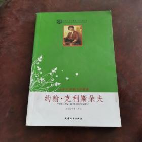 世界文学名著少年必读丛书--约翰.克利斯朵夫