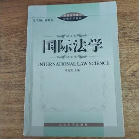 普通高等教育精编法学教材:国际法学