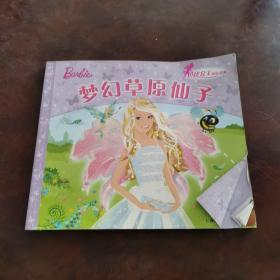 芭比公主童话故事:神秘王国公主