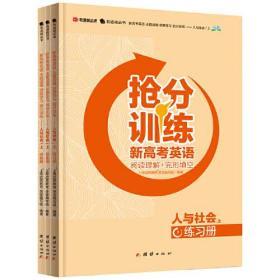 新高考英语 主题语境 刻意学习 抢分训练——人与社会(上)