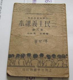 民国三民主义课本
