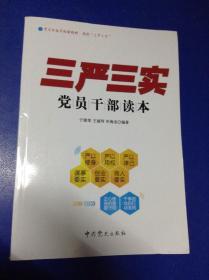"""""""三严三实""""党员干部读本---[ID:115973][%#125E6%#]"""