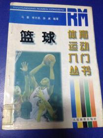 篮球---[ID:117485][%#126F5%#]
