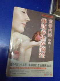《黄帝内经》中的体质养生养颜经.女性体质养颜权威读本---[ID:112861][%#130D6%#]