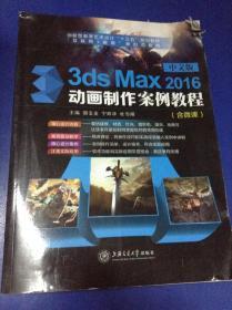 中文版3dsMax2016动画制作案例教程---[ID:117553][%#126F6%#]