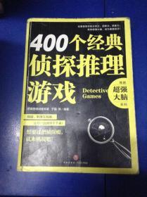 400个经典侦探推理游戏---[ID:113869][%#128A5%#]