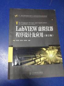LabVIEW虚拟仪器程序设计及应用.2---[ID:117234][%#126F1%#]