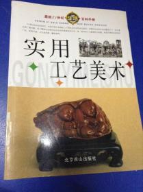 最新21世纪生活百科手册.实用工艺美术---[ID:116756][%#126E1%#]