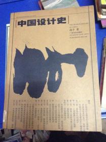中国设计史---[ID:109286][%#127C1%#]