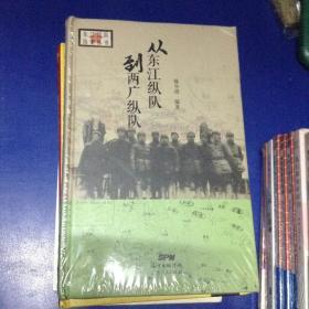 从东江纵队到两广纵队---[ID:111366][%#129C5%#]