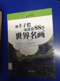 跟丰子恺一起欣赏88幅世界名画---[ID:109852][%#128C1%#]