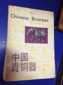中国青铜器---[ID:112326][%#130D1%#]