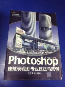 Photoshop建筑表现图专业技法与范例---[ID:117550][%#126F6%#]