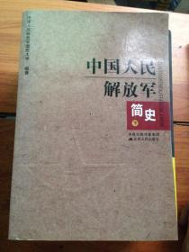 中国人民解放军简史.下---[ID:50009][%#111B1%#]
