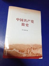 中国共产党简史---[ID:114815][%#128B1%#]