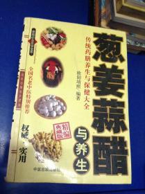 葱姜蒜醋与养生---[ID:112317][%#130D1%#]