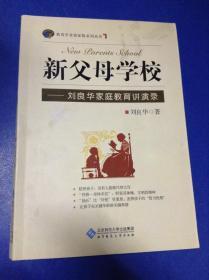 新父母学校.刘良华家庭教育讲演录---[ID:118492][%#127E6%#]
