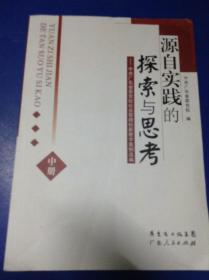 源自实践的探索与思考.中.中共广东省委党校社会管理创新教学案例选编---[ID:116289][%#125F3%#]